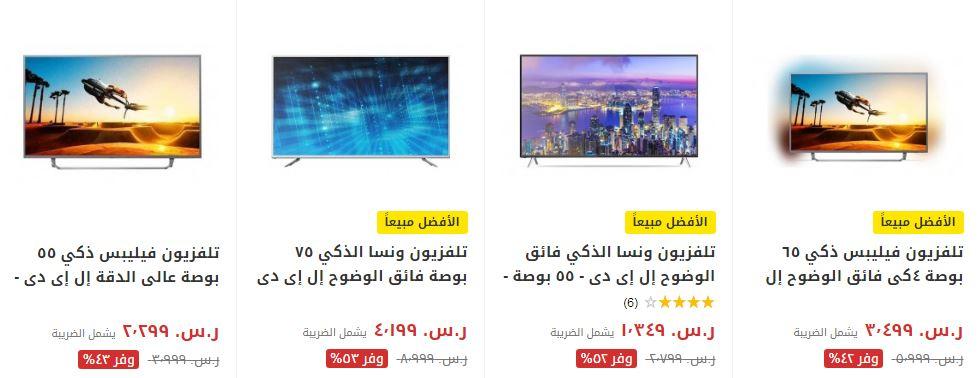 عروض التلفزيونات فى اكسايت السعودية